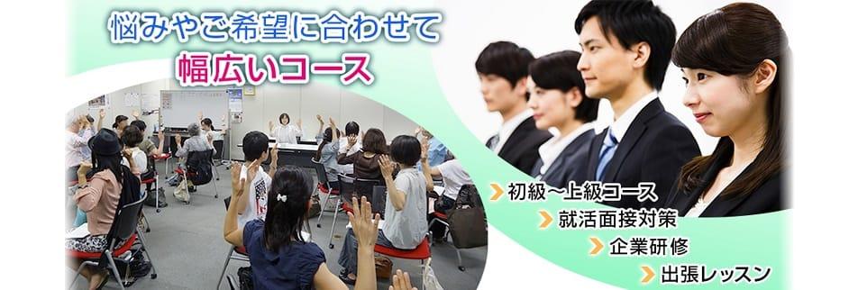 東京 小金井・吉祥寺・新宿で話し方教室・ボイストレーニングなら話す専門の堀口メソッドボイススクール